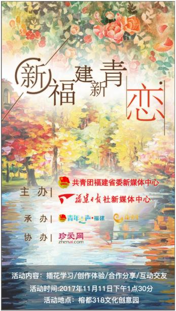 狂欢吧单身青年!11月11日浪漫花艺社交即将盛大启幕