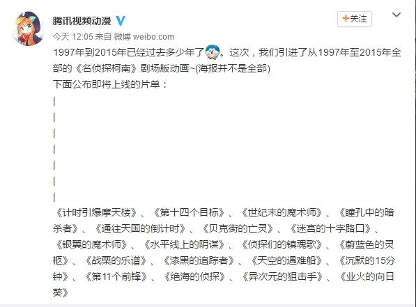 腾讯视频动漫宣布引入《名侦探柯南》全部剧场版动画获点赞