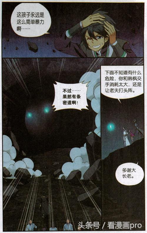 斗破苍穹漫画第637-639话萧炎又得神秘卷轴!