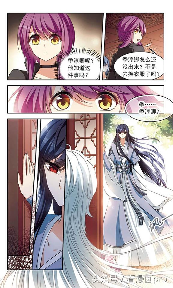 天降贤淑男漫画第103-105话我想带你走