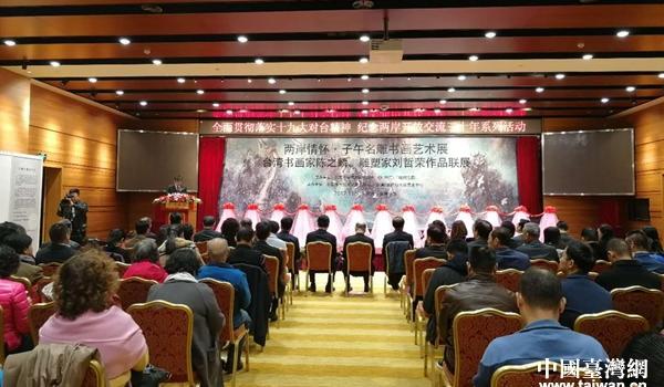 """""""两岸情怀·子午名雕书画艺术展""""在北京举行"""