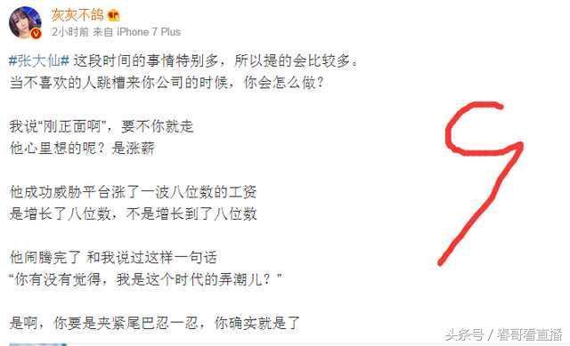 王者荣耀:张大仙年收入到底是多少?前女友强势爆料:亿元打底
