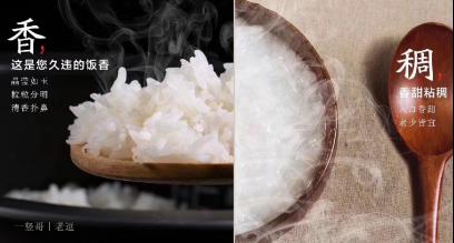 老逗米业 五常稻花香满溢 珍馐美馔归家的味道
