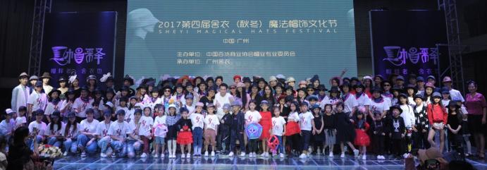 广州:第四届舍衣秋冬魔法帽饰文化节 上演中国最大百人帽子秀