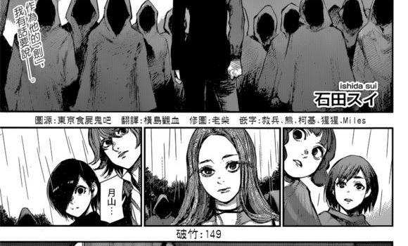 东京食尸鬼149话:嘉纳自我了断,董香准备掘土挖金木研