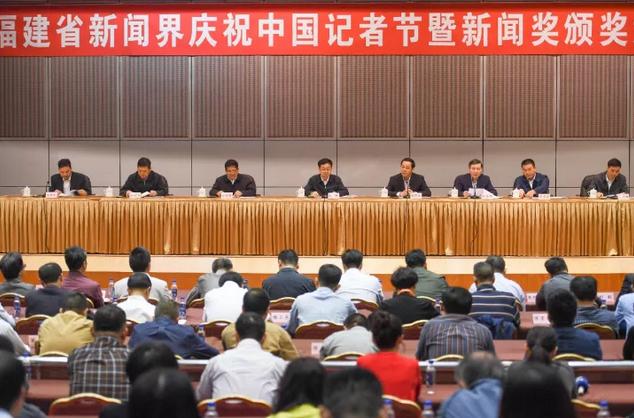 福建省新闻界庆祝中国记者节暨新闻奖颁奖大会召开