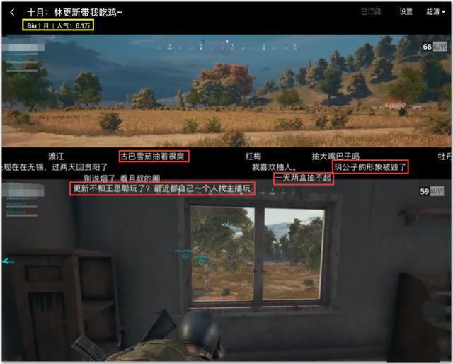 林更新游戏中被粉丝追着跑 追上还要被直接拍死