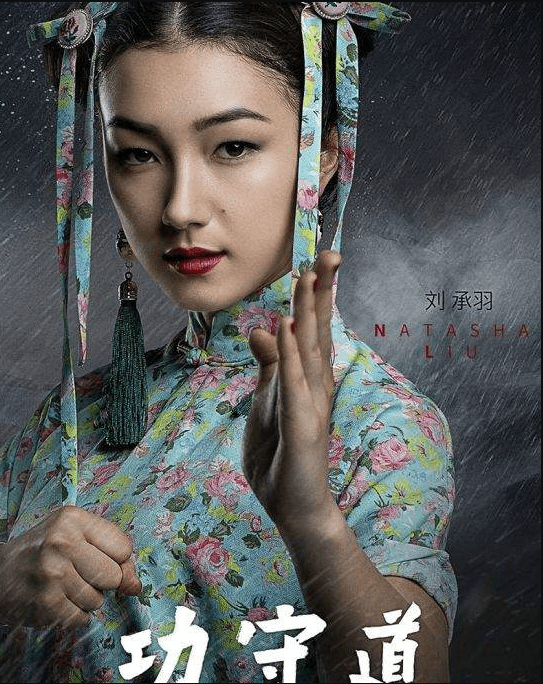 马云电影《功守道》女主是谁 刘承羽有什么后台个人资料起底