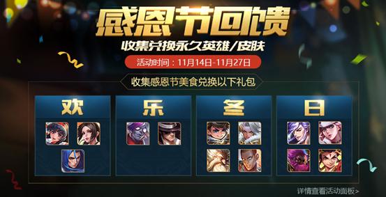 王者荣耀11月14日更新内容详解 感恩节回馈活动英雄免费得