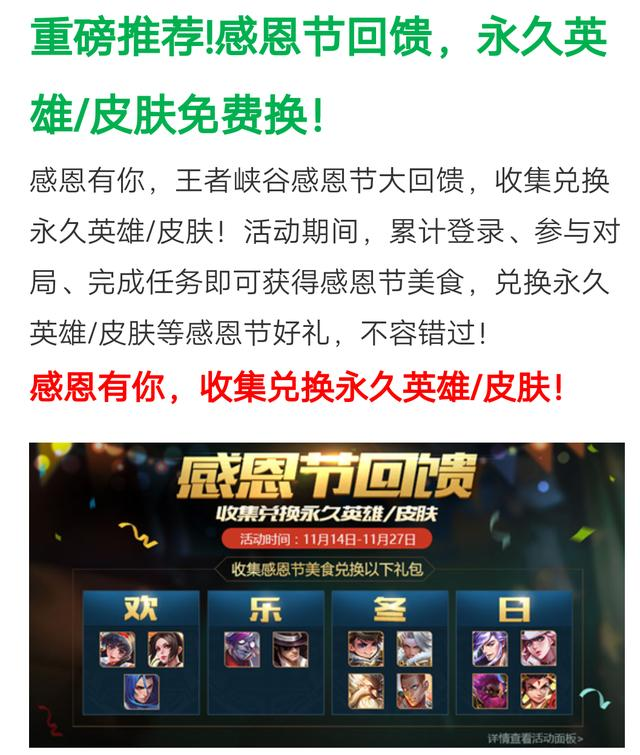 王者荣耀:感恩节五大更新!皮肤英雄免费获取攻略!
