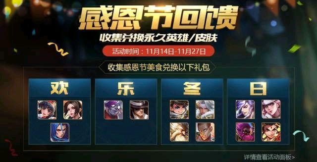 王者荣耀:最强活动!14日感恩节英雄皮肤免费换!