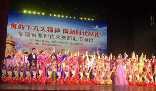福建省原创优秀舞蹈汇报演出献礼党的十九大