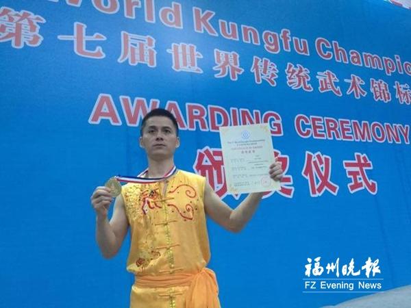 第七届世界传统武术锦标赛 福州张永贵获南拳金牌