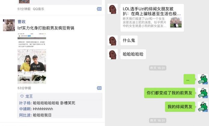 Uzi女友澄清黑历史 称对小狗是真心造谣者要负法律责任