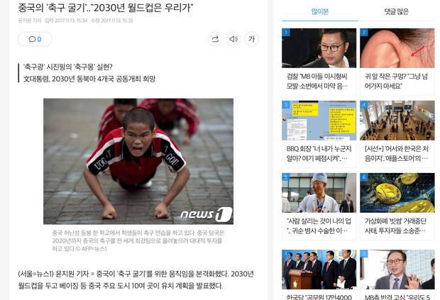 中日韩朝或联合办2030世界杯 韩媒:可能性不大