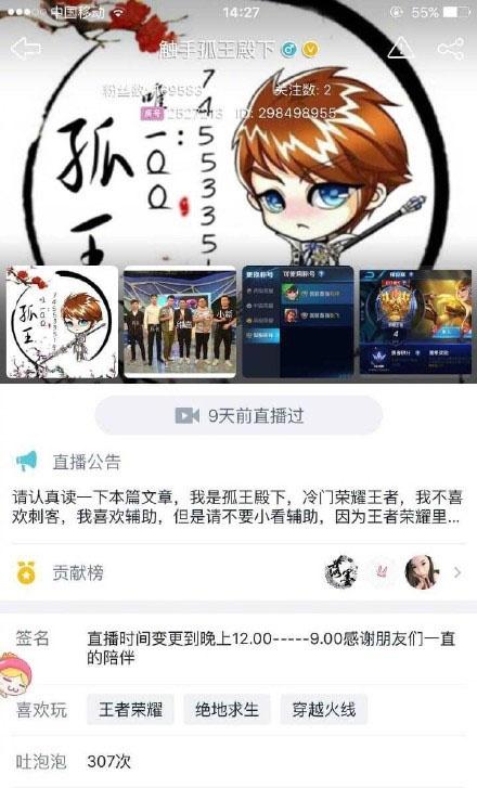王者荣耀主播孤王猝死原因公布 玩游戏不要沉迷