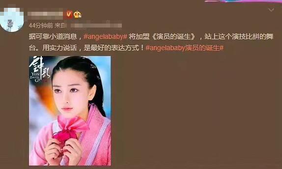 杨颖将加盟《演员的诞生》?正在接触还未确定!