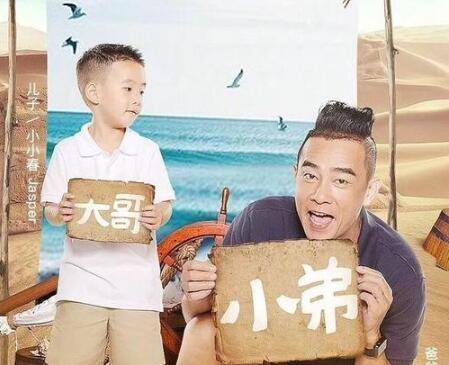 《爸爸去哪儿5》片酬排名:陈小春最高 邓伦最少