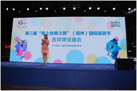"""第三届海丝旅游节吉祥物""""蓝海豚""""亮相福州"""