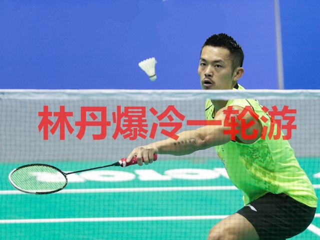 林丹0-2乔纳坦!中羽赛惨遭一轮游!中国羽毛球公开赛15日