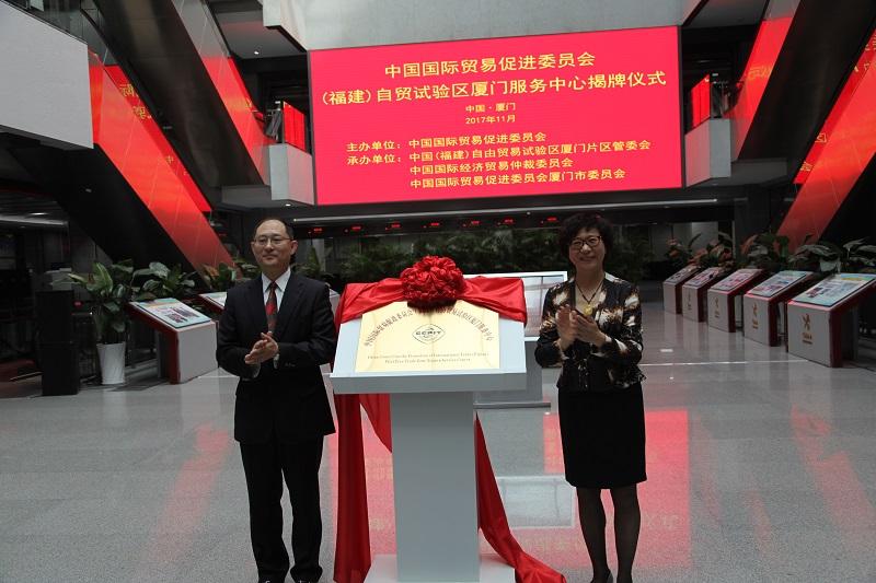 中国贸促会(福建)自由贸易试验区厦门服务中心揭牌
