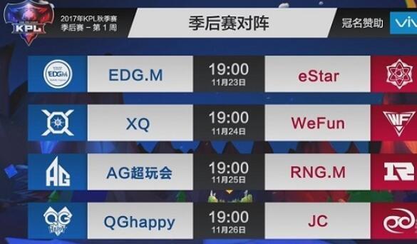 王者荣耀2017KPL秋季季后赛售票时间表正式公布