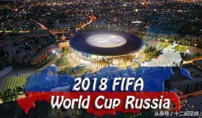 世界杯32强名额全部确定(附完整名单)遗憾没有意大利、荷兰