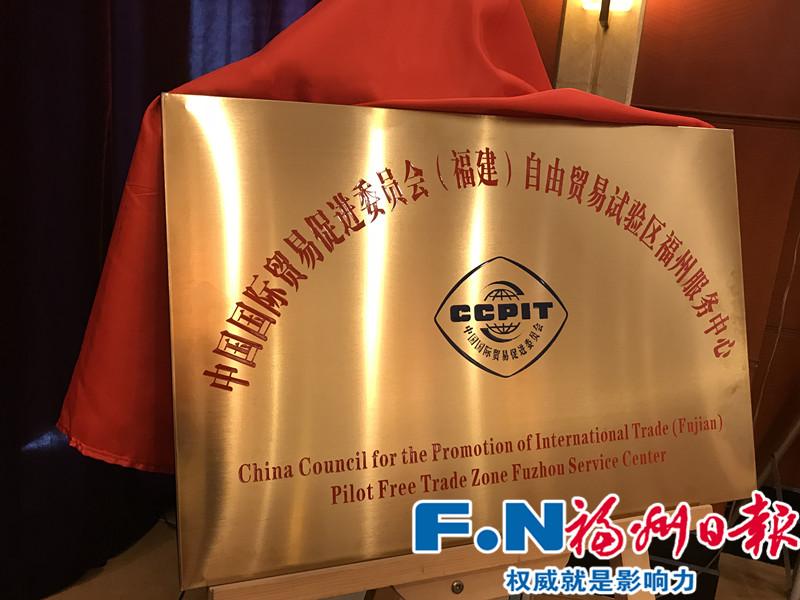 中国贸促会(福建)自贸试验区福州服务中心揭牌