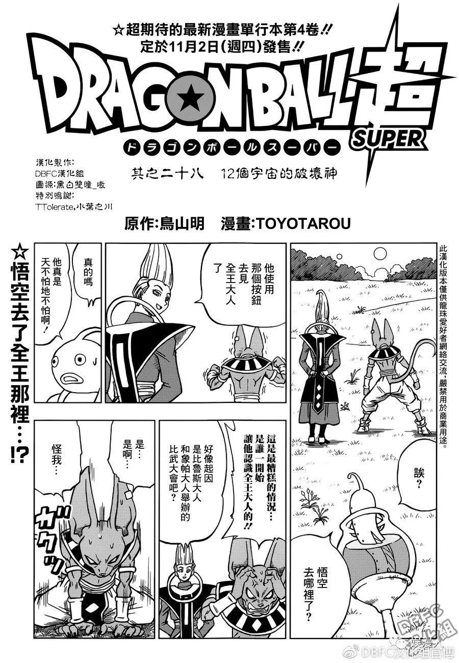 《龙珠超》漫画第28话汉化:十二个宇宙的破坏神
