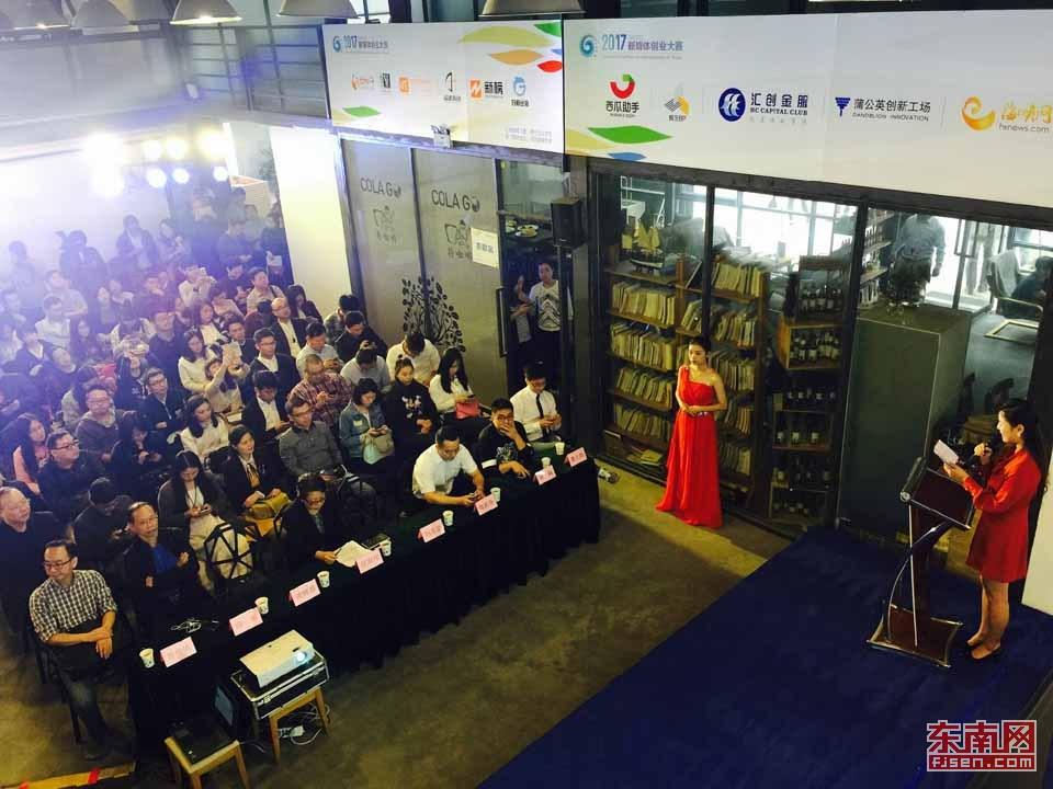 第二届海峡两岸新媒体创业大赛启动:在这里,透视新媒体