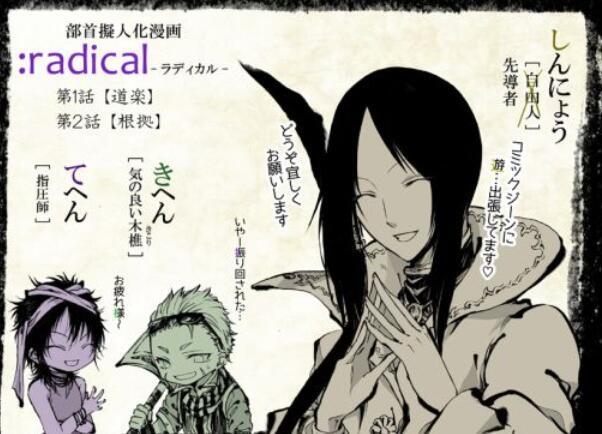 日本脑洞大开的漫画设定 汉字化身成美女帅哥?