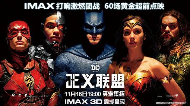 《正义联盟》豆瓣评分7.5分 超级英雄集结演绎传奇