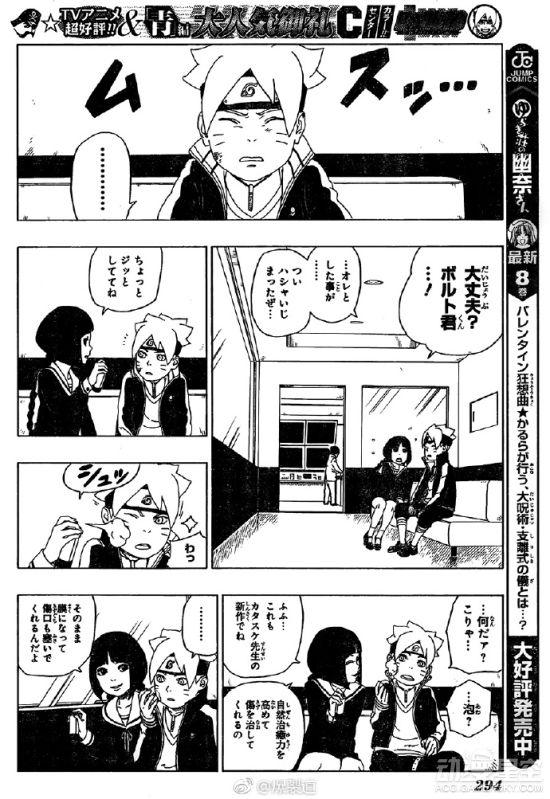 火影忍者博人传妹子18话情报:新木叶登场漫画你用漫画教图片