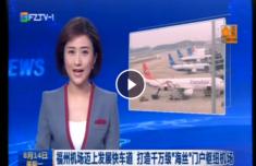 """福州机场迈上快车道 打造""""海丝""""枢纽机场"""