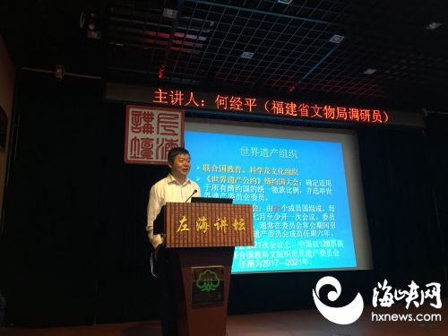 """福州市林则徐纪念馆举办""""世界文化遗产与鼓浪屿""""公益讲座"""