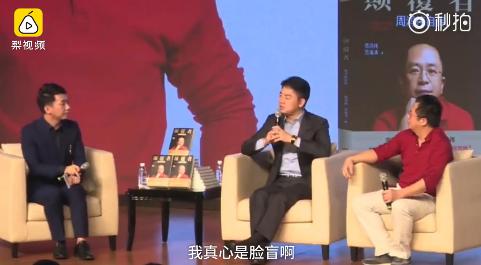 刘强东回应不知妻美 周鸿祎吐槽:我脸盲,但至少我还认识美女