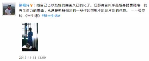 宋祖德爆料刘嘉玲已经怀孕2个月 刘嘉玲疑用《半生缘》原文回应