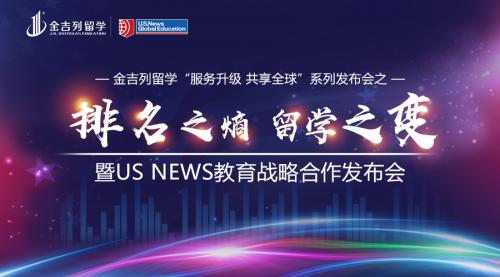 US NEWS 教育全新开启中国教育市场