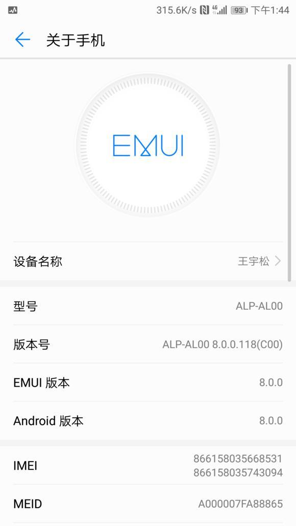华为EMUI8.0体验,与EMUI5.0相比升级在哪里?