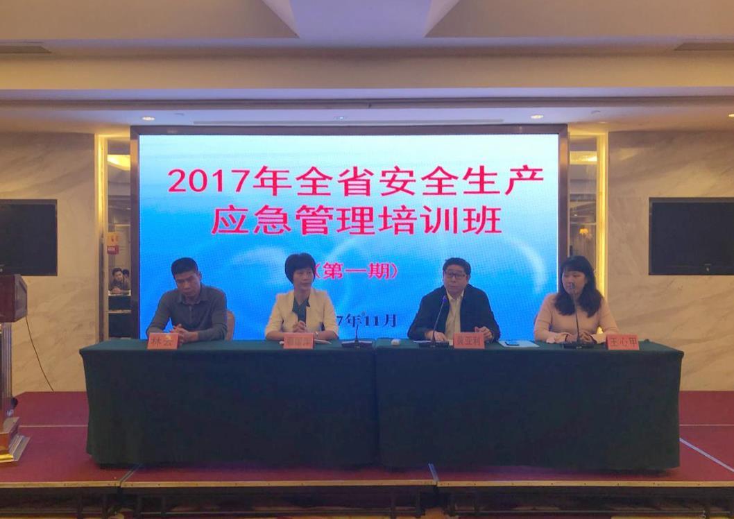 2017年第一期全省安全生产应急管理培训班在莆田市举办