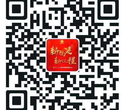 福建省举办学习十九大精神网络答题活动
