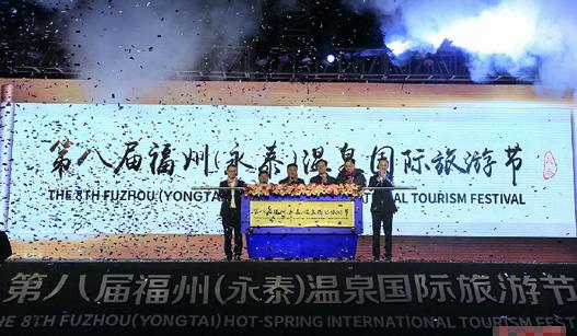 """第八届福州温泉国际旅游节开幕 旅游客商齐聚永泰感受""""温泉之美"""""""