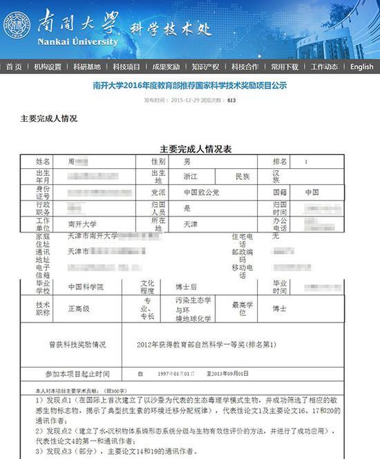 南开大学官网泄露5名学者隐私信息 含身份证号家庭地址