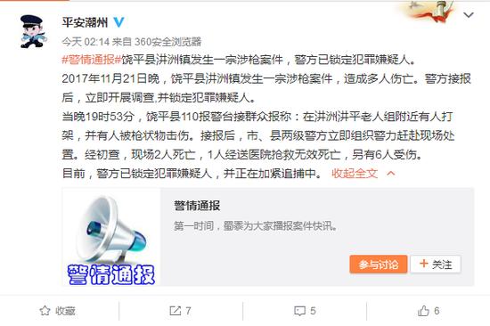 广东饶平县斗殴涉枪案致3死6伤 警方锁定嫌疑人