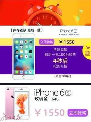 不到两千元能买iPhone7背后真相 警方打掉两个诈骗团伙