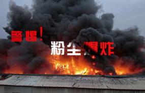 省安监局到南平市开展粉尘防爆与涉氨制冷液氨使用专项整治督导工作