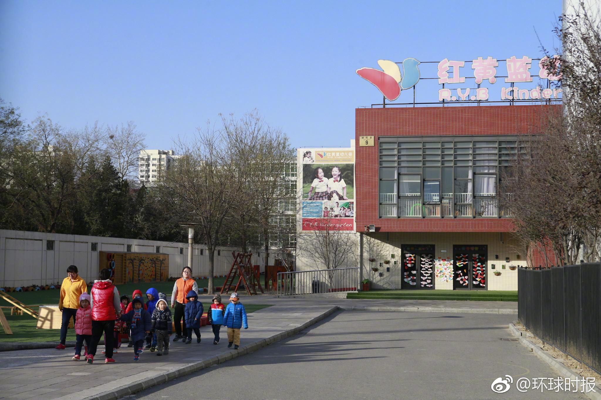 北京红黄蓝幼儿园虐童案件最新进展:朝阳区教委介入调查