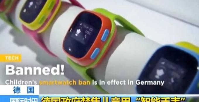 给孩子带智能手表更安全?结果可能是更不安全…