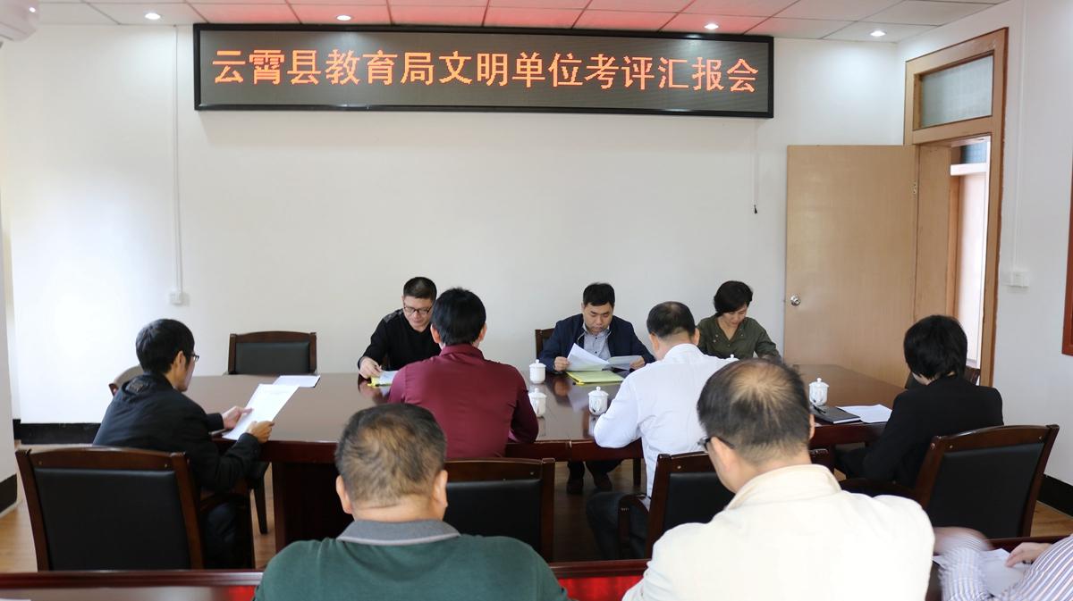 漳州市云霄县教育局接受市级文明单位总评验收