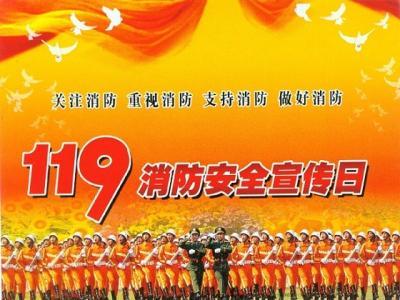 """厦门市思明消防大队实施""""百千万""""工程 深化119消防宣传系列活动"""